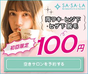 SASALA(ササラ) 脱毛キャンペーン