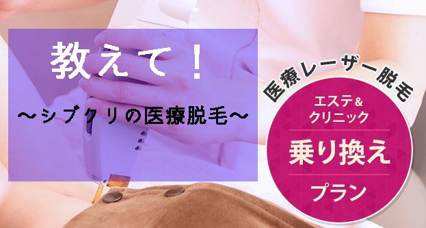 渋谷美容外科クリニックの施術方法