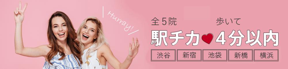 渋谷美容外科クリニック 比較