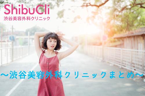 渋谷美容外科クリニックの料金や脱毛効果、口コミまとめ