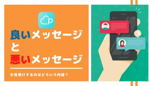Pairs(ペアーズ)で最初のメッセージはどういう内容が好印象?良いメッセージのコツとNGのメッセージ