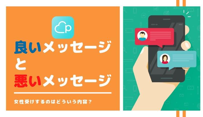 Pairs(ペアーズ)で最初のメッセージはどういう内容が好印象?オススメのメッセージとNGのメッセージ