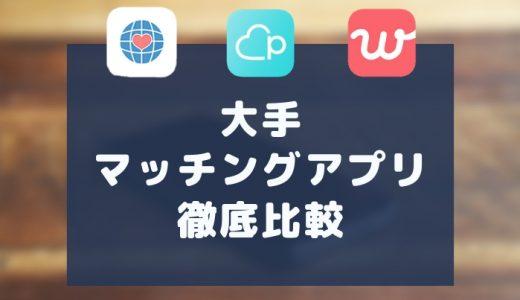 大手マッチングアプリPairs(ペアーズ)・Omiai・withを比較!料金面・会員数・機能面のそれぞれの違い