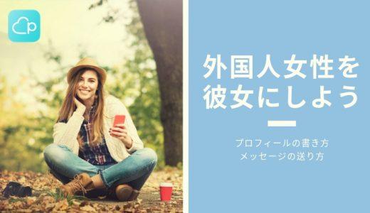 外国人女性を彼女にする方法|プロフィールの書き方やメッセージの送り方など