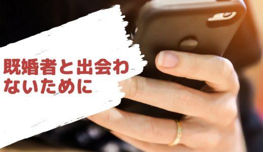 既婚者が利用している可能性がある!既婚者の特徴をプロフィールやメッセージから見抜け!