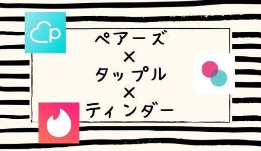 マッチングアプリ「タップル」「ティンダー」とペアーズを比較!