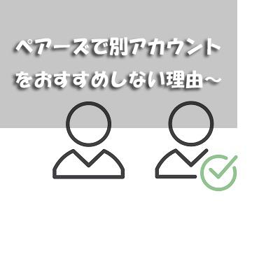ペアーズ 別アカウント