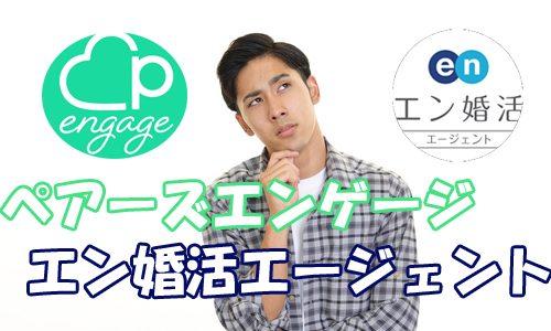婚活アプリ【ペアーズエンゲージ】と【エン婚活エージェント】を比較してみた!