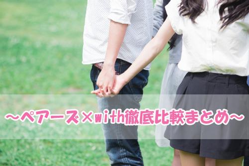 マッチングアプリ【ペアーズ】【with】比較まとめ